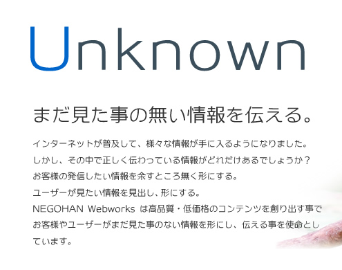 Unknown まだ見た事のない情報を